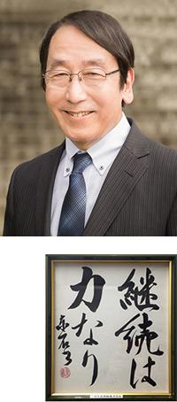 山田社長 『継続は力なり』